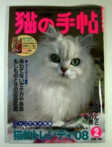 猫の手帖 2008年2月号