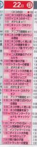 2月22日のネコの日番組表