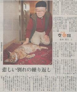 三代目のミー君と遊ぶ松本零士さん