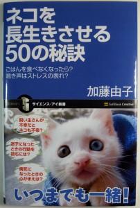 neko_wo_nagaiki-1