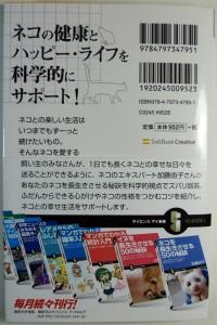 neko_wo_nagaiki-2